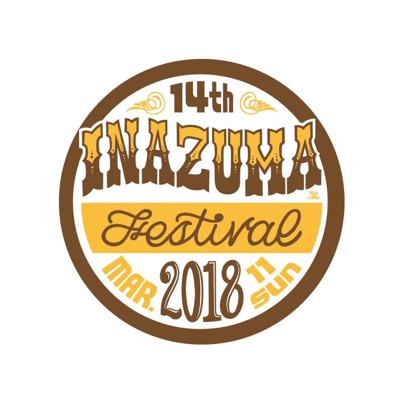 稲妻不フェスティバル2018