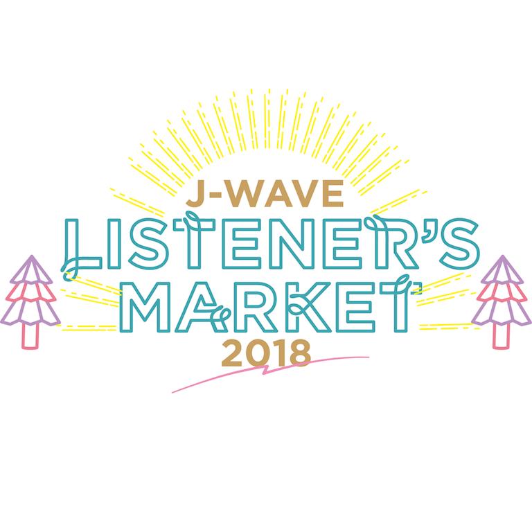 J-WAVE2018 のコピー