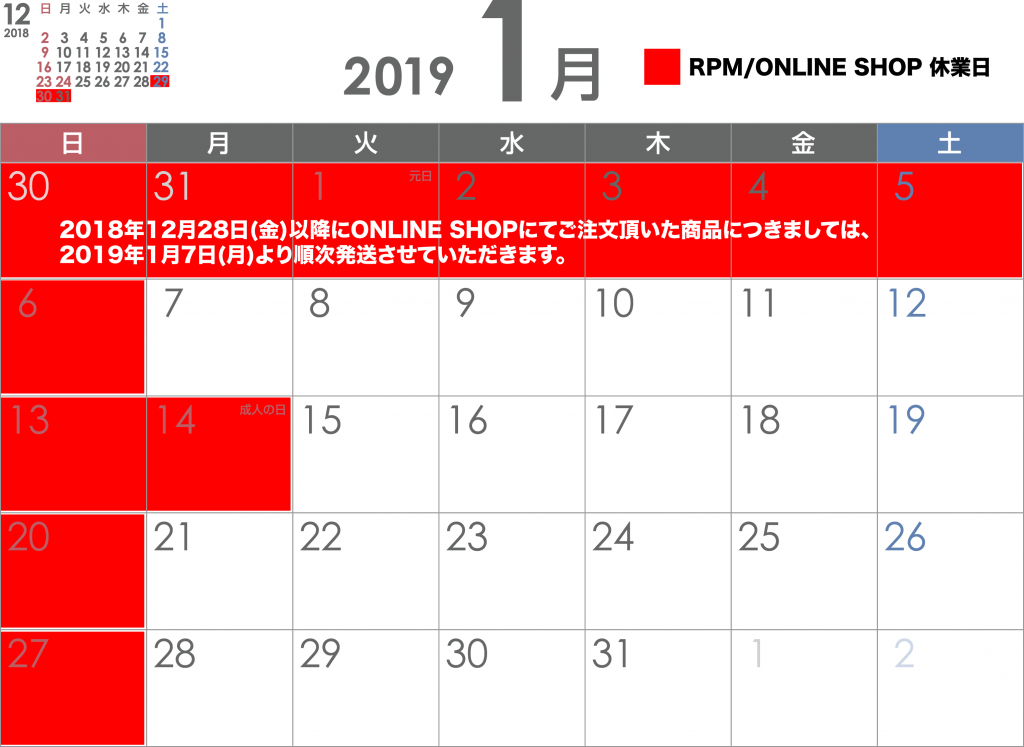 RPMONLINE年明け