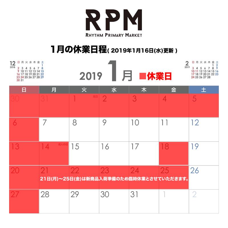 お知らせ【RPM1月休業日】