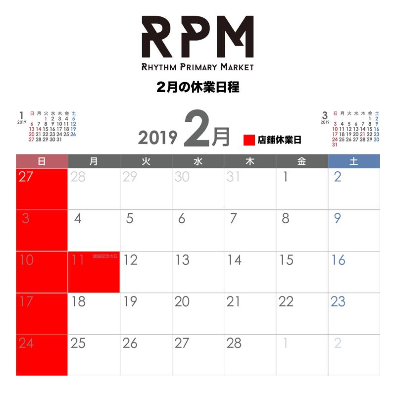 RPM2月の店鋪休業