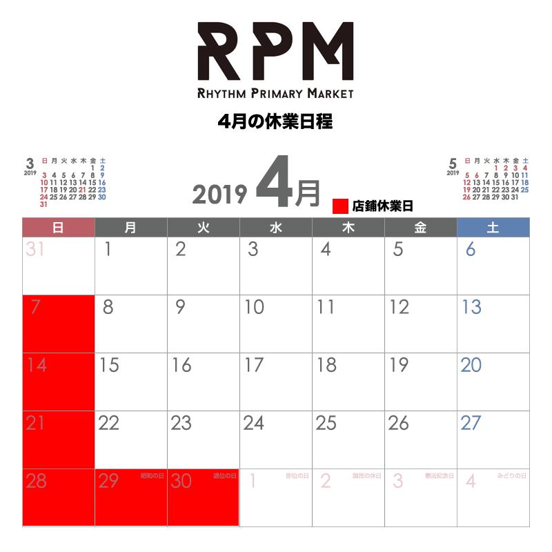 RPM4月