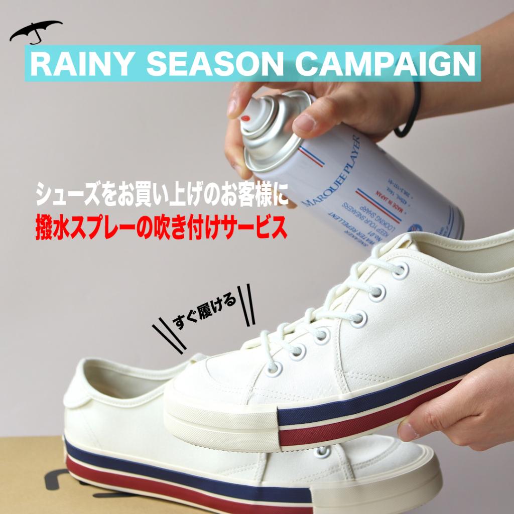 梅雨キャンペーン