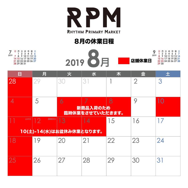 RPM7月休日