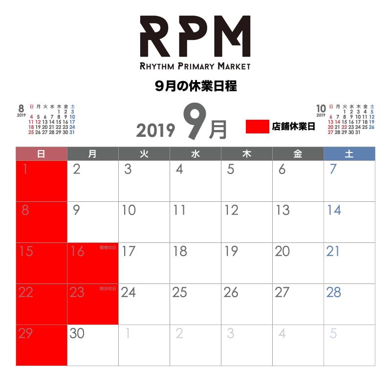 RPM9月休日