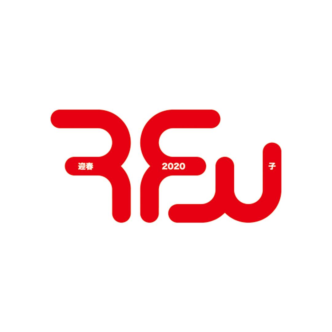 2020年賀ロゴ