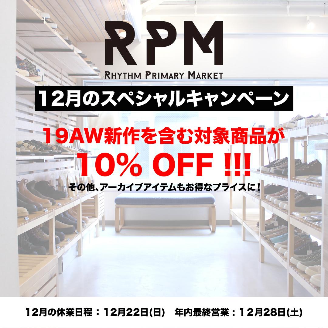 RPM12月キャンペーン