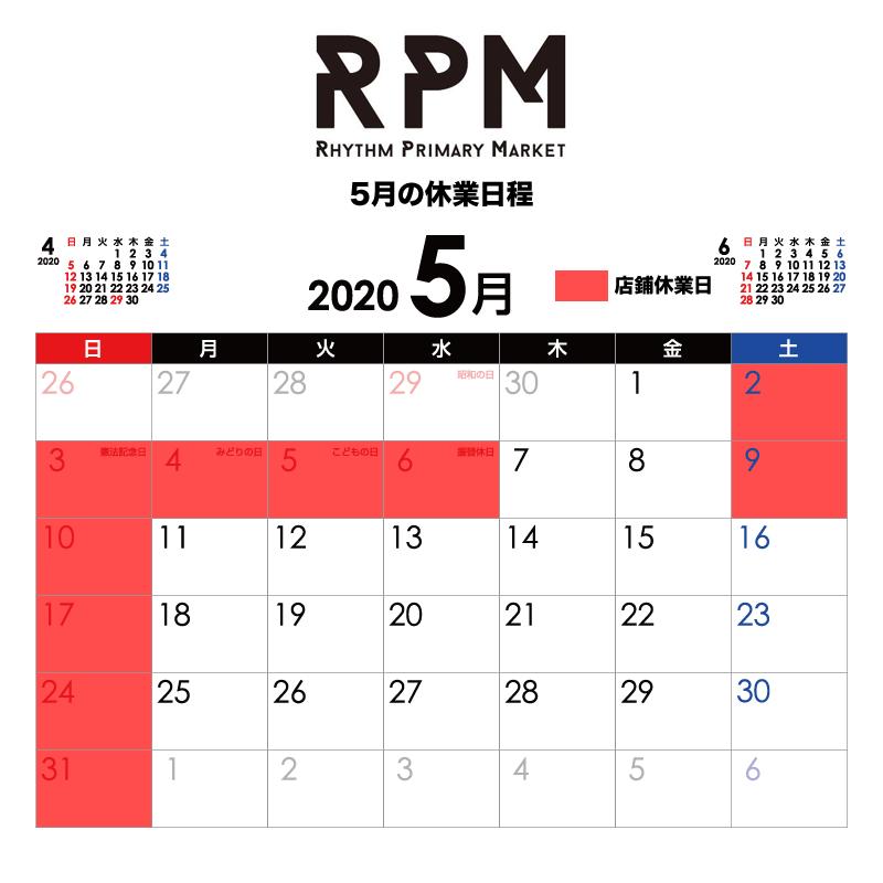 RPM店鋪休業日