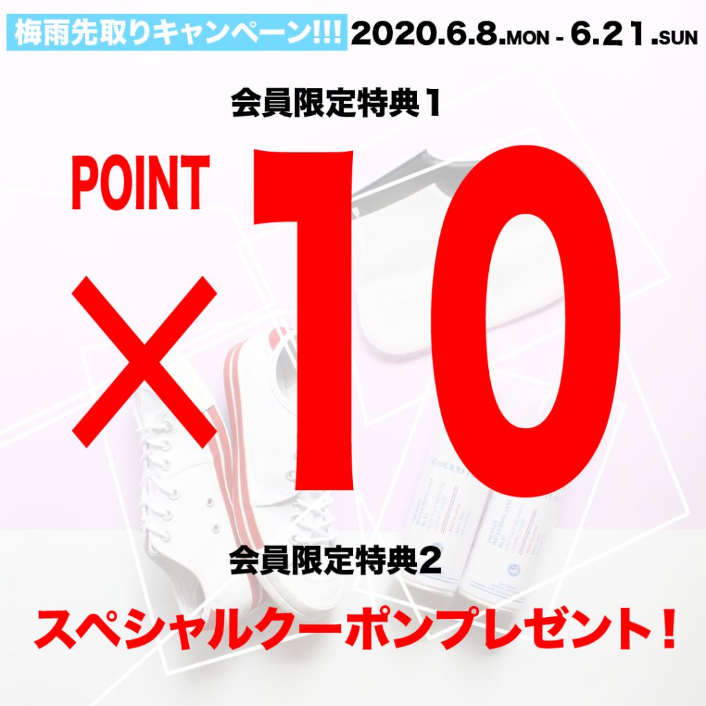 20200608梅雨キャンペーンアイキャッチ4