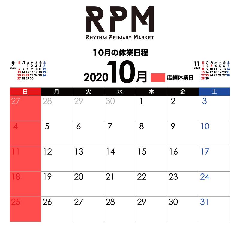 RPM10月店鋪休業日