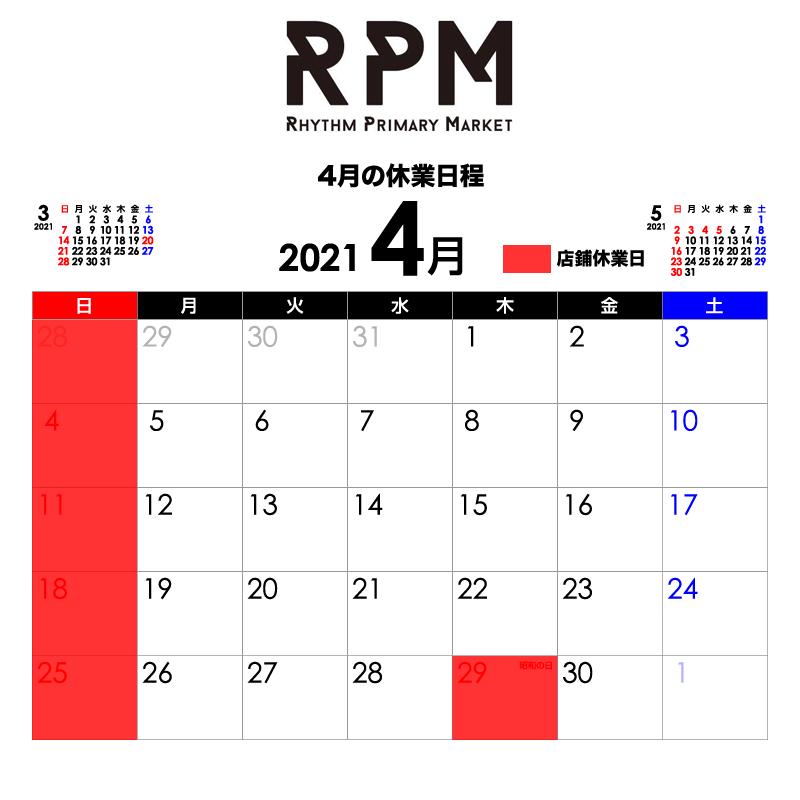 RPM店鋪休業日4月