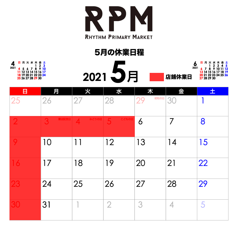 RPM店鋪休業日5月