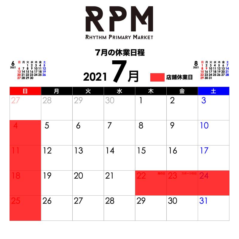 更新RPM店鋪休業日7月