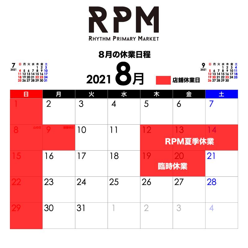 20210817更新RPM店鋪休業日8月