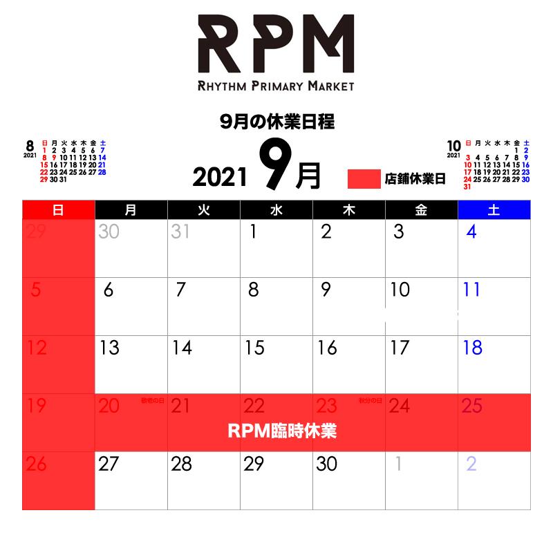 RPM店鋪休業日9月